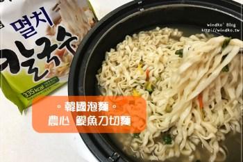 韓國。泡麵∥ 農心 鯷魚刀削麵 멸치칼국수 - 小魚乾風味湯麵