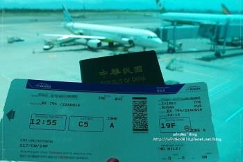 ∥2015。韓國自由行∥ 桃園機場飛往釜山金海機場 - 姐妹淘的旅行&釜山航空CP值實在太高啊!
