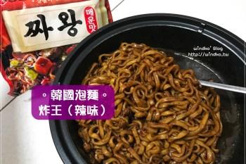 韓國。泡麵∥ 辣味炸王 짜왕매운맛  - 農心把炸醬麵變辣味了