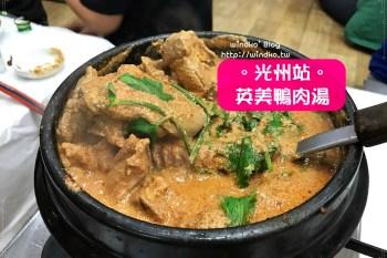 光州食記∥ 英美鴨肉湯영미오리탕 - 你絕對沒吃過的鴨肉鍋味道!超好吃!必吃光州五味,白種元的三大天王推薦美食