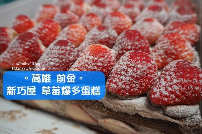 高雄美食∥ 草莓爆多蛋糕/草莓爆多巧克力蛋糕/芋泥爆多蛋糕-新巧屋烘焙食品行,冬季限定的新鮮美味_捷運市議會站