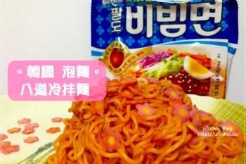 韓國。泡麵∥ 팔도 비빔면 八道冷拌麵 - 櫻花造型魚板的辣拌麵,麵Q好吃