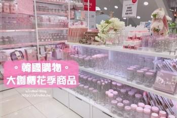 韓國購物∥ 大創다이소DAISO - 2018櫻花季系列產品,粉嫩又美美的呀~
