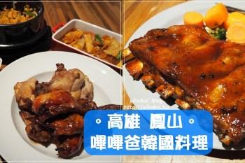 高雄鳳山食記∥ bibiba비비바/嗶嗶爸韓國料理 - 首爾烤雞、烤肋排等韓式創意料理_文山特區,近澄清路星巴克
