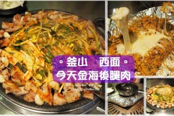 釜山食記∥ 西面站 今天金海後腿肉烤肉 오늘김해뒷고기 -排隊熱門店家,泡菜蔥絲拌烤肉超好吃,起司炒飯更是過份