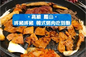 高雄鳳山食記∥ 咚豬咚豬 韓國烤肉吃到飽 - 平價醃漬物肉片自助式烤肉可以吃粗飽