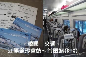 韓國交通∥ 江原道平昌珍富站搭KTX到首爾站/清涼里站-江陵與首爾當天往返很輕鬆