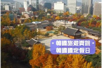 韓國旅遊資訊∥ 2019年韓國國定假日公休日