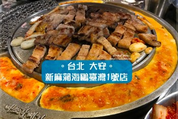 台北食記∥ 來自韓國的韓式烤肉-新麻蒲海鷗臺灣1號店마포갈매기/近國父紀念館站