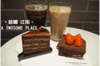 首爾食記∥ 江南/驛三站。A TWOSOME PLACE 途尚咖啡-蛋糕品質滿不錯的連鎖咖啡店