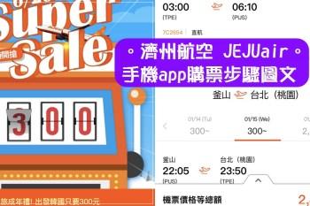 韓國機票∥ 濟州航空購票教學-app購買廉航便宜機票步驟圖文教學&變更機票與退票取消過程