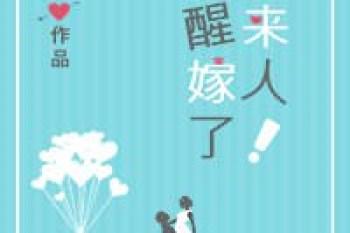 小說心得∥ 一覺醒來嫁人了! by龍柒_甜文.失憶.推薦