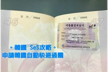 韓國自動通關攻略∥ (韓國於2020年2月暫時取消外國人自動通關)出入境韓國免排隊快速通關/仁川機場金海機場辦理自動通關地點時間與實際申請步驟