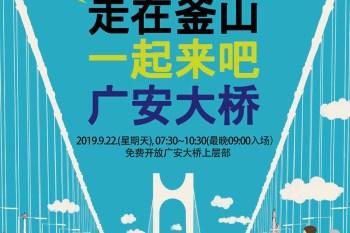 釜山旅遊訊息∥ 9/22早上7:30~10點,廣安大橋開放民眾步行最頂層_因颱風取消