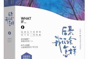 小說心得∥ 惹火上身/後來我們會怎樣 by浩瀚_娛樂圈.潛規則.黑暗面