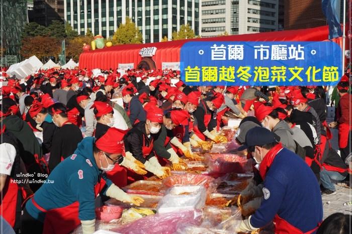 韓國秋天慶典∥ 首爾越冬泡菜文化節-幾千人一起醃製泡菜的壯觀畫面、首爾廣場的泡菜娃娃們超可愛