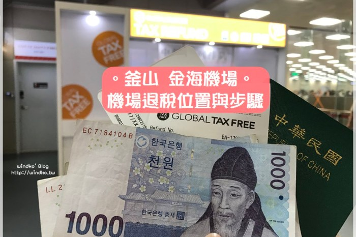 釜山攻略∥ 在金海機場怎麼辦理退稅?金海機場退稅步驟超簡單&出境後有CU可以最後採買