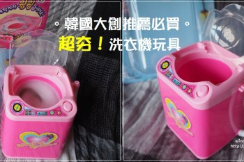韓國大創推薦必買∥ 韓妞超夯的大創洗衣機玩具-洗髮圈洗刷具也很可愛