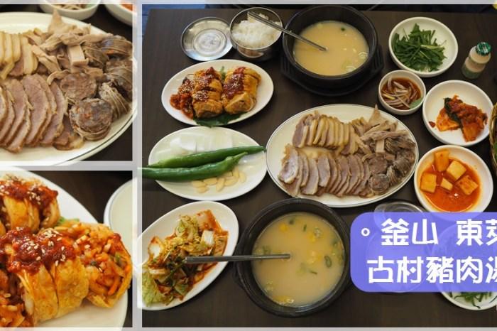 釜山食記∥ 東萊站美食 古村豬肉湯飯고촌보쌈돼지국밥-白切肉套餐澎湃超好吃_24小時營業/一個人也可以吃