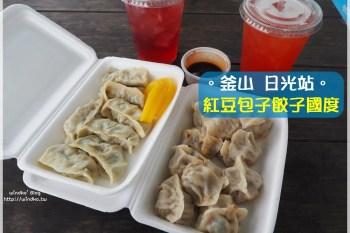 釜山機張食記∥ 早餐就來吃韓國蒸餃吧-紅豆包子餃子國度/호찐빵만두나라_近東海線電鐵日光站