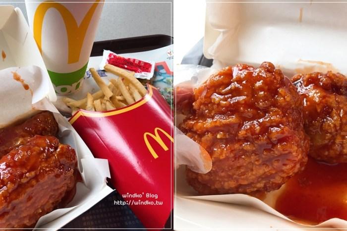 麥當勞韓風炸雞腿∥ 2021期間限定美味,使用韓國不倒翁甜辣醬料的韓式炸雞腿