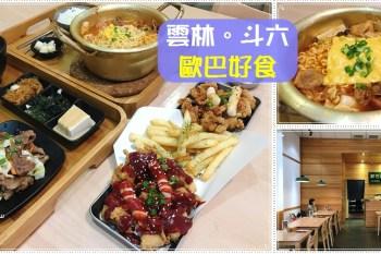 雲林食記∥ 斗六韓國料理 歐巴好食 OPPA HOUSE - 一人份定食的平價韓食堂
