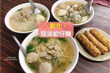 彰化美食∥ 阿添蛤仔麵 - 湯頭鮮甜的蛤蜊湯麵,更推薦很新鮮的蚵仔麵