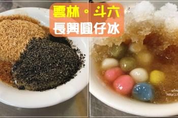 雲林食記∥ 斗六東市 長興圓仔冰 - 湯圓軟Q好吃又彩色繽紛,70年的三代老店