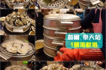 首爾食記∥ 奉天站 9層海鮮塔未免太犯規之貝類吃到怕!! 무한조개구이까까 無限烤貝類/貝殼蒸/9단조개찜