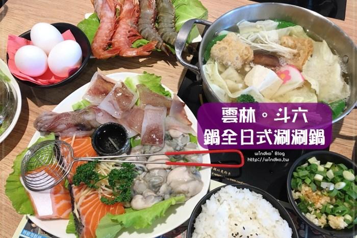 雲林食記∥ 鍋全日式涮涮鍋 斗六店 – 海鮮愛好者吃火鍋好選擇,三鮮鍋是我的心頭好,食材都超新鮮!2021年8月更新5訪照片