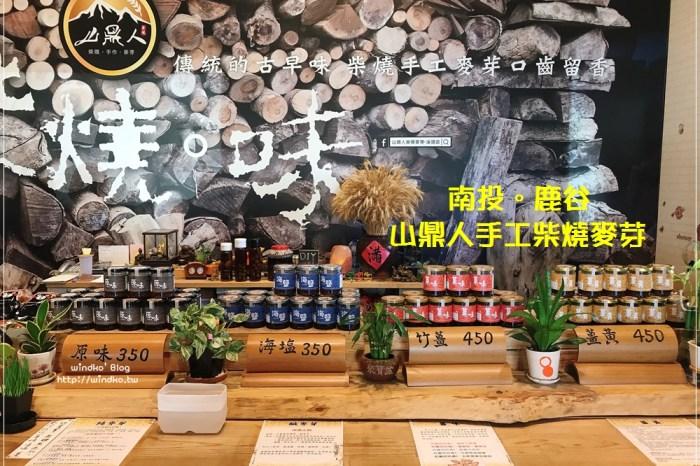 南投鹿谷食記∥ 山鼎人手工柴燒麥芽糖 溪頭店
