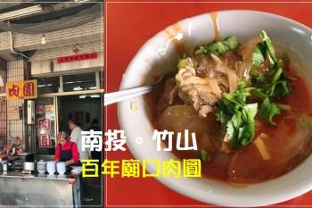 南投食記∥ 竹山老街 百年廟口肉圓 - 皮軟Q的筍絲肉圓,連興宮媽祖廟旁的知名必吃小吃