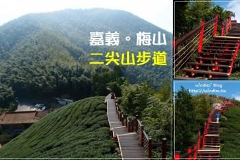 嘉義梅山景點∥ 嘉義版抹茶山?二尖山步道/嘜走步道 - 翠綠茶園間的紅色步道,稜線登頂盡覽群山竹林美景