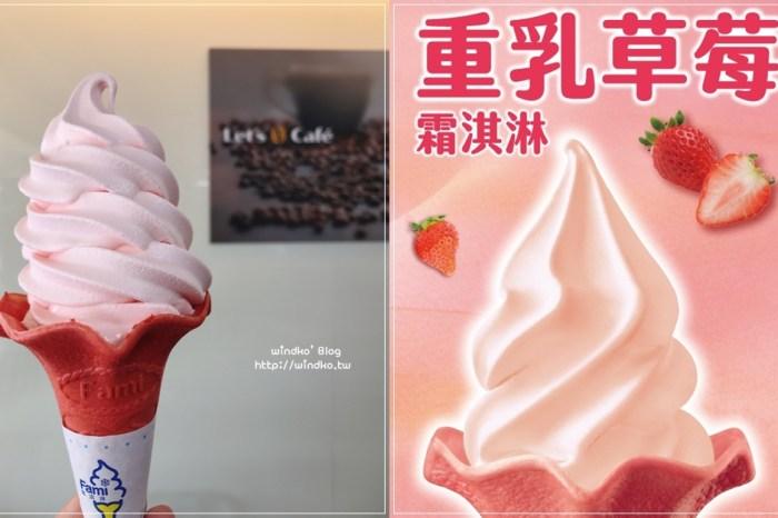 超商食記∥ 全家 重乳草莓霜淇淋 – 像是草莓優酪乳的奶香酸甜味
