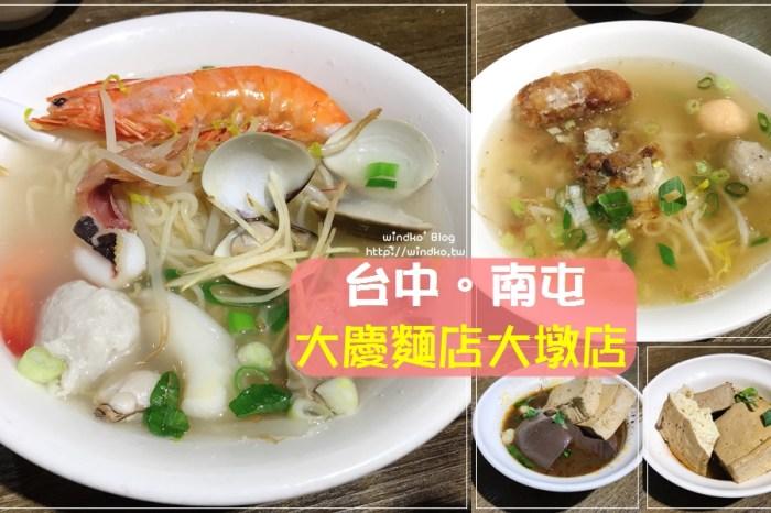 台中食記∥ 大慶麵店 大墩店-麻辣臭豆腐超好吃_捷運文心森林公園站