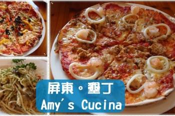 墾丁食記∥ 屏東恆春 Amy's Cucina 阿美披薩店