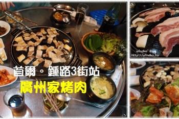 首爾食記∥ 鐘路三街站美食-廣州家烤肉 광주집 人氣燒滾滾的巷內烤肉美食一條街