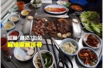 首爾食記∥ 鐘路3街站:麻浦碳烤排骨 마포숯불갈비 - 美味炭烤韓國烤肉