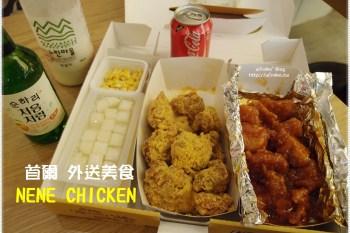 首爾食記∥ 劉在石代言的네네치킨 NENE炸雞 - 外送無骨半半炸雞V.S.馬格利、柚子燒酒