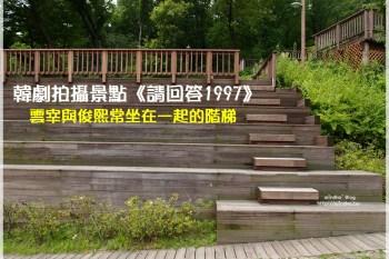 韓劇拍攝景點/首爾食記∥ 北首爾夢之森 북서울꿈의숲 - 韓劇 請回答1997、IRIS、韓綜 Running Man 拍攝景點
