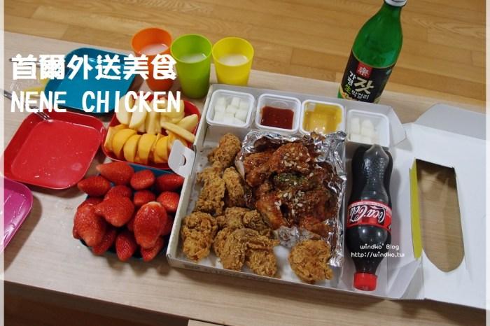 韓國首爾∥ 新村站食記:NENE CHICKEN 外送半半炸雞,消夜好朋友(劉在石代言)