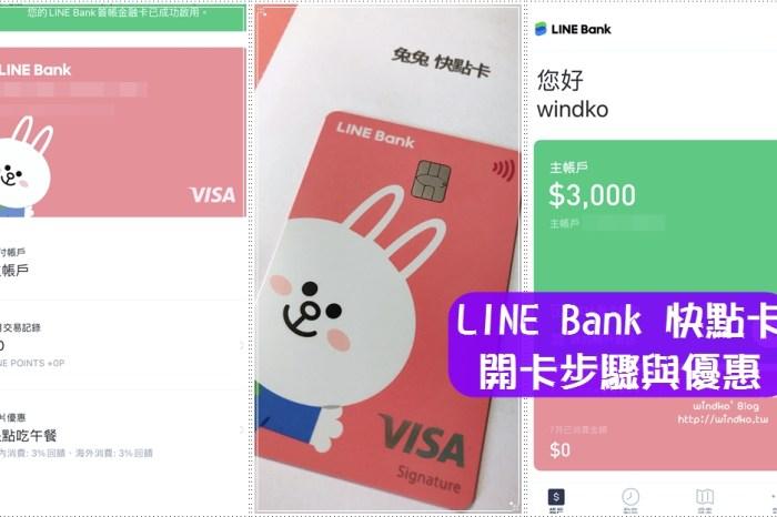 LINE Bank快點卡∥ LINE Bank 簽帳金融卡的開卡步驟&刷卡優惠活動:一般消費3%回饋,快點吃午餐.快點過週末最高回饋18% LINE POINTS