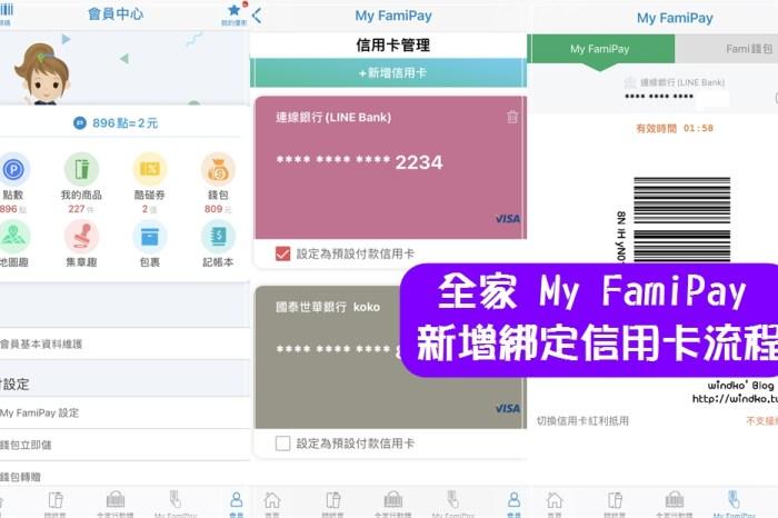 全家app行動支付∥ My FamiPay 新增綁定信用卡流程,可以綁哪些銀行?_2021年版