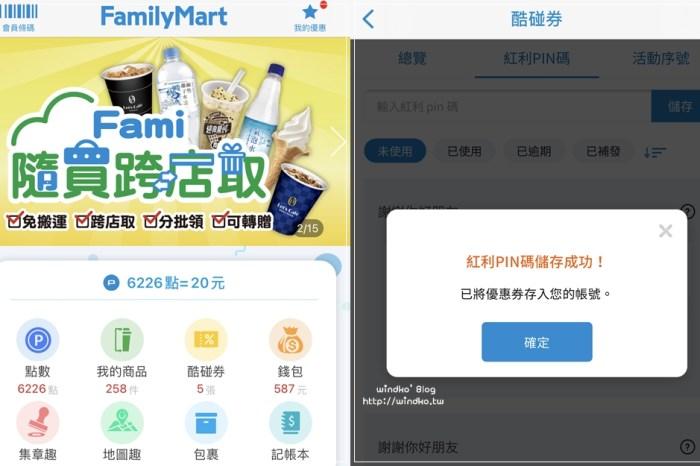 全家的紅利PIN碼怎麼兌換?直接輸入全家便利商店app就能領取使用,不必按Famiport機台/紅利PIN兌換流程