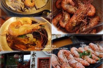 食記∥ 屏東林邊。水月軒鮮蝦美食館 - 超夯蝦店,讓人難忘的美味!_2015年5月更新