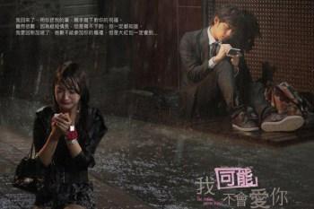 台劇∥《我可能不會愛你》EP13心得(上) - 謝謝你走進我的生命。