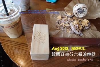∥韓國首爾食記∥ 弘大站。cafe SCHNEEBALLEN - 學鬼澤夫婦搥雪球餅乾、韓綜《我們結婚了 國際版》拍攝景點