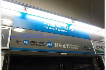 ∥韓國交通∥ 首爾金浦機場→弘大入口站Stone House(AREX;Airport Railroad;機場鐵路)
