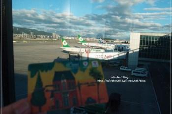 遊記∥ 台北松山機場觀景台 - 親子出遊、溜小孩、近距離看飛機起降的好景點