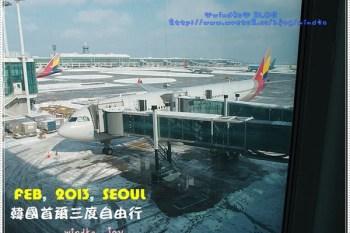∥2013。韓國首爾自由行∥ Day5-2 仁川機場→臺灣(韓亞航空)- 首爾,安妞!我們韓國自由行5輯再見!